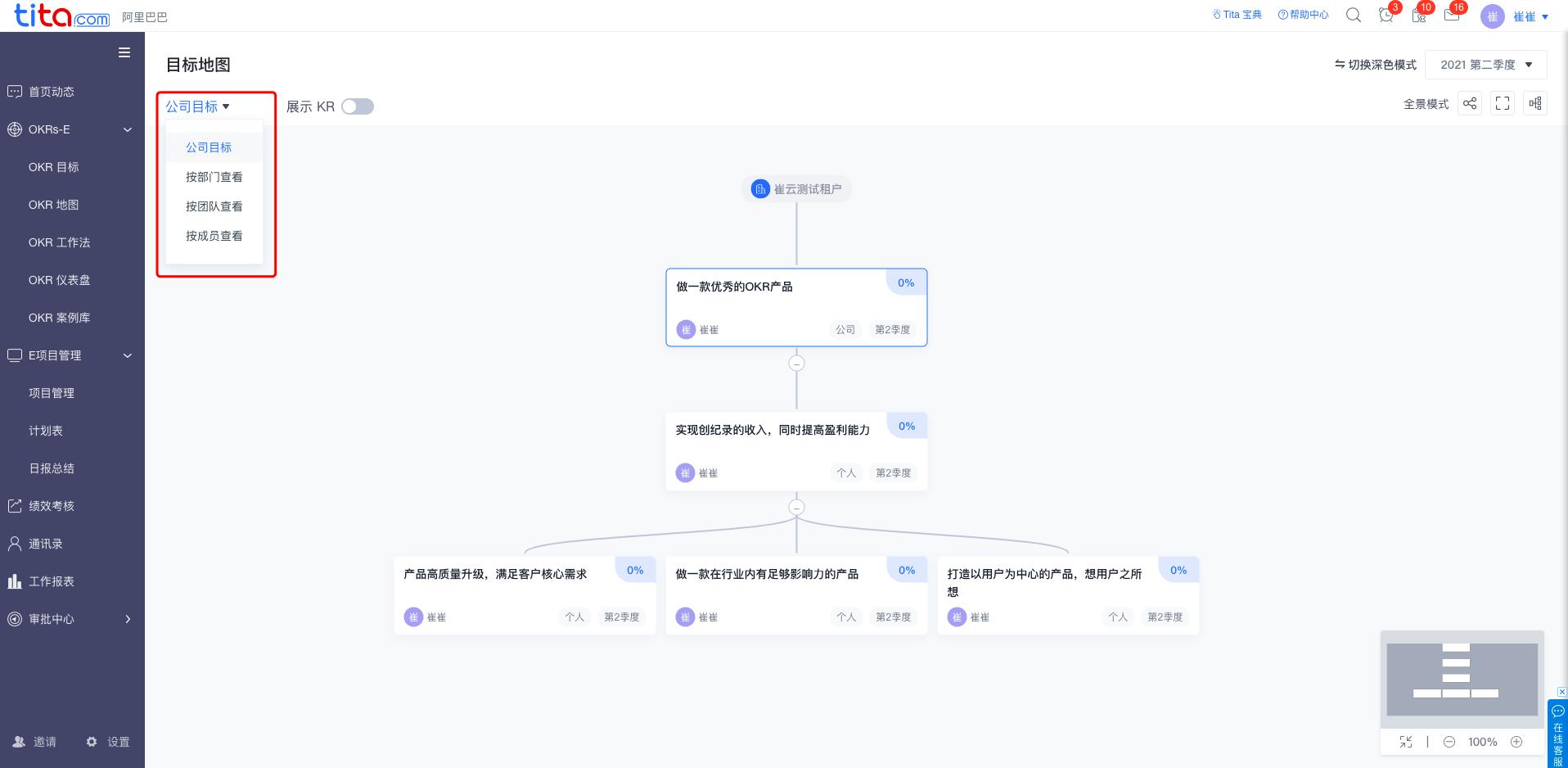 tita.com 升级 | OKR 目标地图全新升级