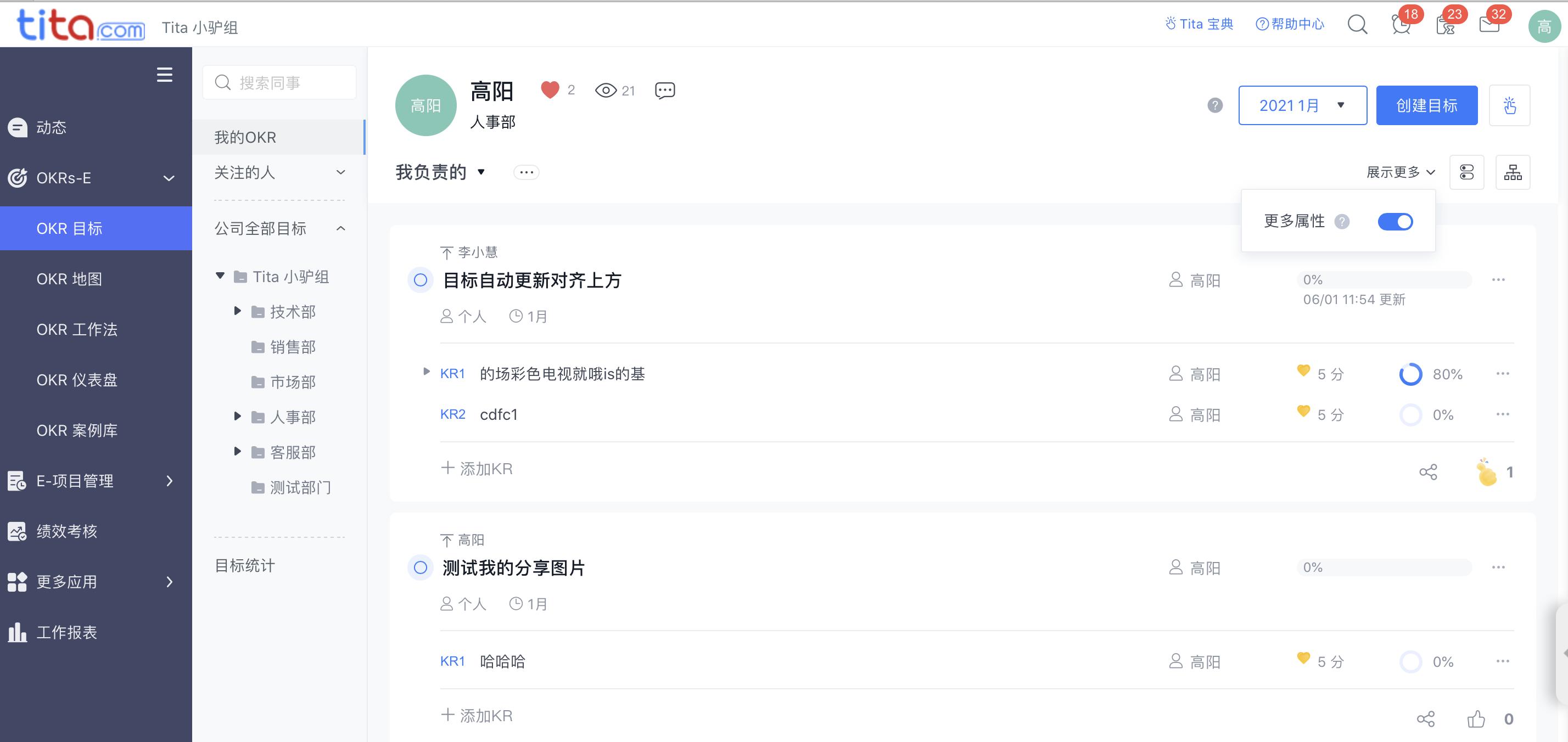 tita.com 升级 | OKR完成度支持自动更新~
