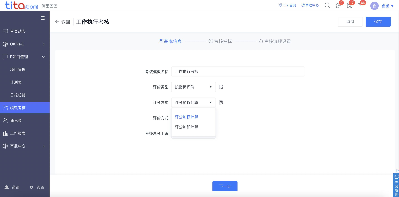 tita.com 升级  日报总结支持一键纳入考核
