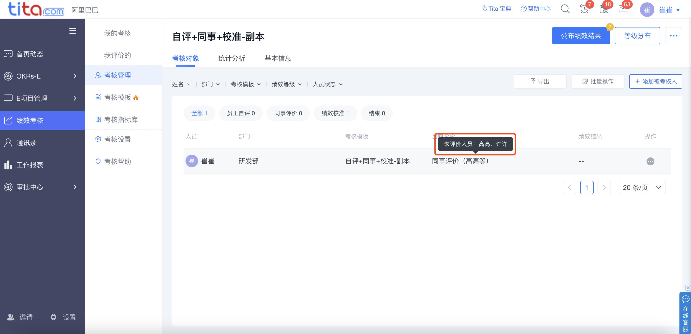 tita.com 升级   考核支持设置流程节点到期时间