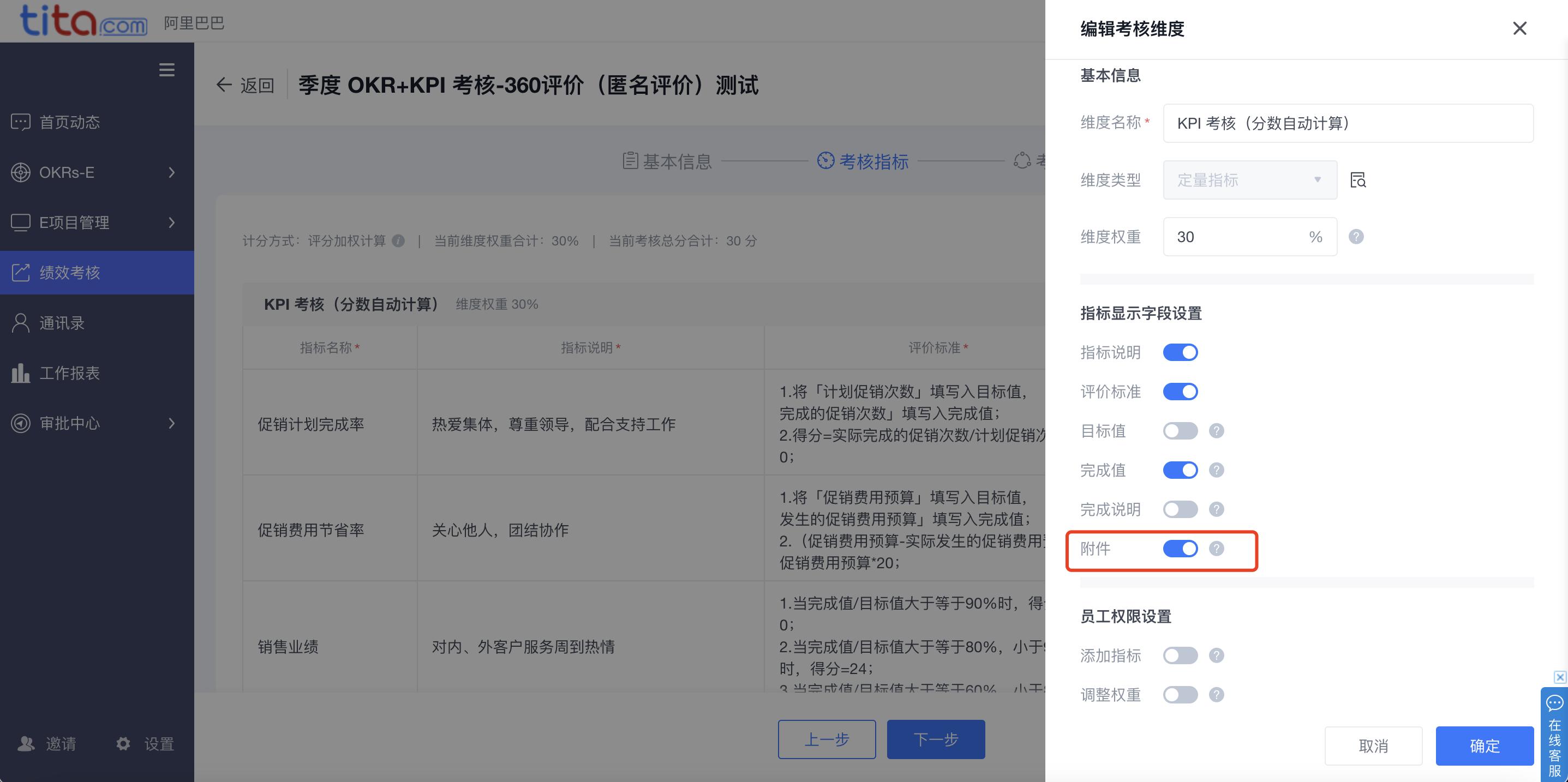 tita.com 升级 | 考核指标支持指定不同评价人